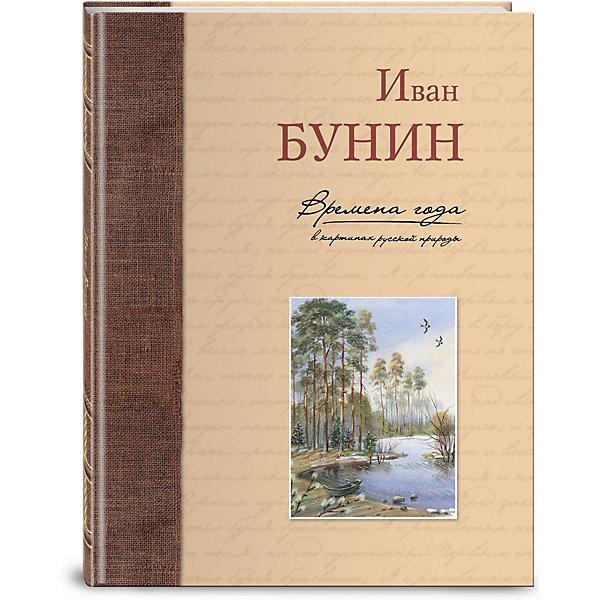 Эксмо Времена года в картинах русской природы времена года родная природа в поэзии