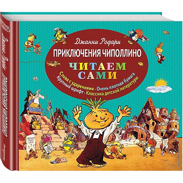 Эксмо Приключения Чиполлино, ил. Е. Мигунов
