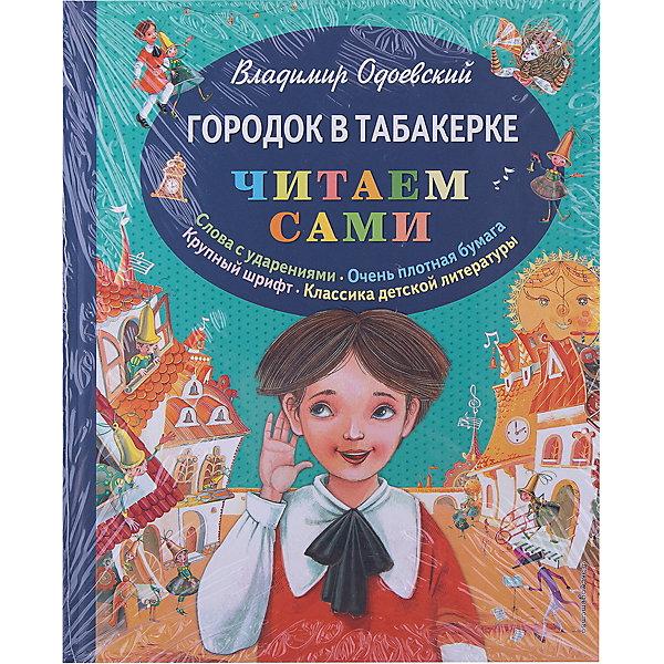 Эксмо Городок в табакерке, В.Ф. Одоевский в ф одоевский городок в табакерке