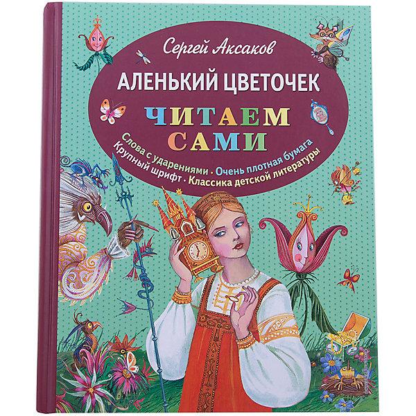 Эксмо Аленький цветочек, С. Аксаков аксаков сергей тимофеевич аленький цветочек