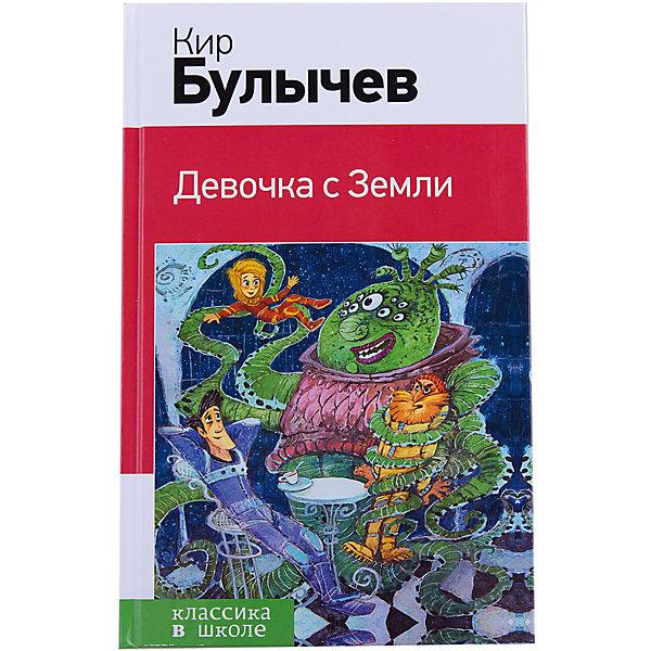 Эксмо Девочка с Земли, К. Булычев булычев к девочка с земли