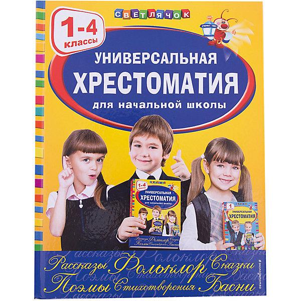 Эксмо Универсальная хрестоматия для начальной школы: 1-4 классы