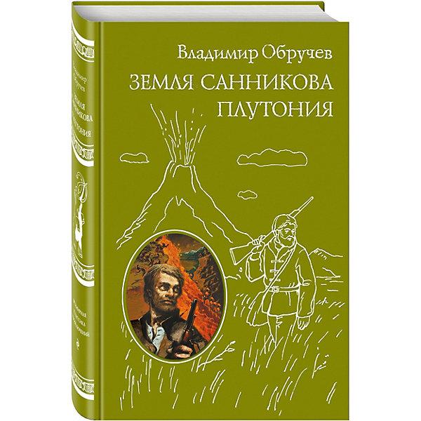 Эксмо Санникова: Плутония, В. Обручев