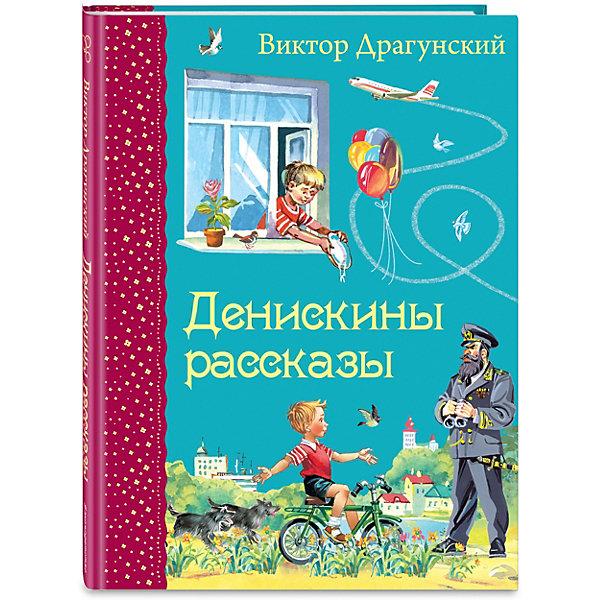 Эксмо Денискины рассказы, В. Драгунский колымские рассказы в одном томе эксмо