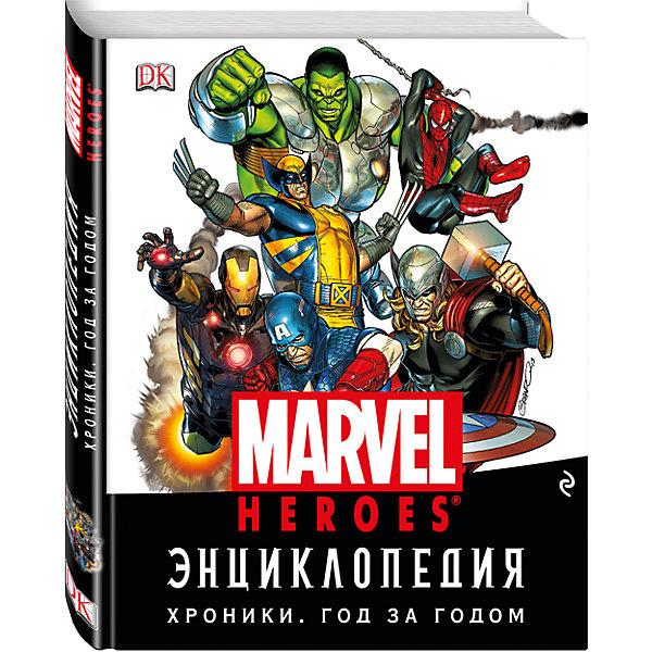 Эксмо Энциклопедия Marvel книги эксмо булгаковская энциклопедия самое полное издание