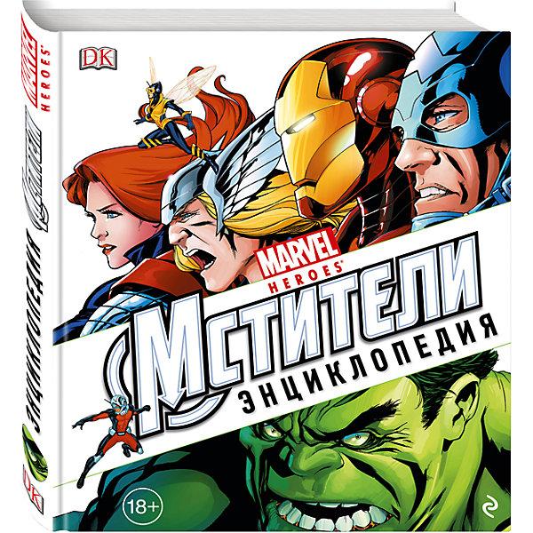 Эксмо Энциклопедия Мстители, Marvel книги эксмо почувствуй опасность