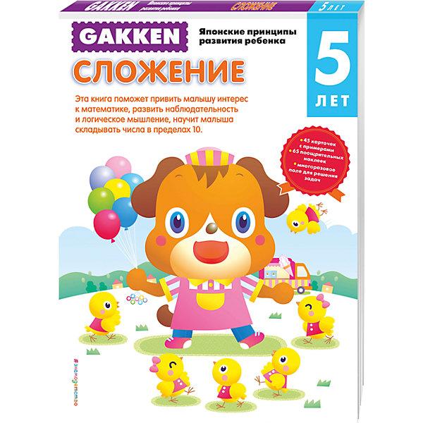 Эксмо Тетрадь Сложение, 5+, Gakken эксмо учимся считать до 10 для детей 4 5 лет