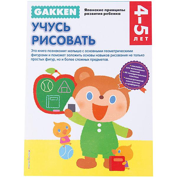 Эксмо Тетрадь Учусь рисовать, 4+, Gakken gakken 4 делаю сам и учусь isbn 978 5 699 87150 6