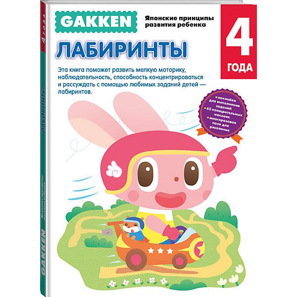 Лабиринты, 4+, GakkenТесты и задания<br>Характеристики товара: <br><br>• ISBN: 9785699871735<br>• возраст от: 4 лет<br>• формат: 90x60/8<br>• бумага: офсет<br>• обложка: мягкая<br>• серия: Gakken. Японские принципы развития ребенка<br>• издательство: Эксмо-Пресс<br>• иллюстрации: черно-белые, цветные<br>• переводчик: Анисимова Екатерина<br>• количество страниц: 64<br>• размеры: 21x29 см<br><br>Издание «Лабиринты, 4+» - это часть известной японской методики обучения детей. С помощью такой тетради ребенок сможет научиться логично размышлять и проходить лабиринты, а также освоить другие навыки.<br><br>Данная тетрадь позволит ребенку развивать свое мышление и готовиться к школе. Задания интересные и несложные. Для детей дошкольного возраста.<br><br>Рабочую тетрадь «Лабиринты, 4+» можно купить в нашем интернет-магазине.<br>Ширина мм: 210; Глубина мм: 290; Высота мм: 60; Вес г: 289; Возраст от месяцев: 36; Возраст до месяцев: 2147483647; Пол: Унисекс; Возраст: Детский; SKU: 5535524;
