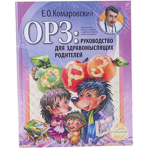 Эксмо Руководство для здравомыслящих родителей, Е.О. Комаровский ( твердая обложка) эксмо лекарства справочник здравомыслящих родителей е о комаровский