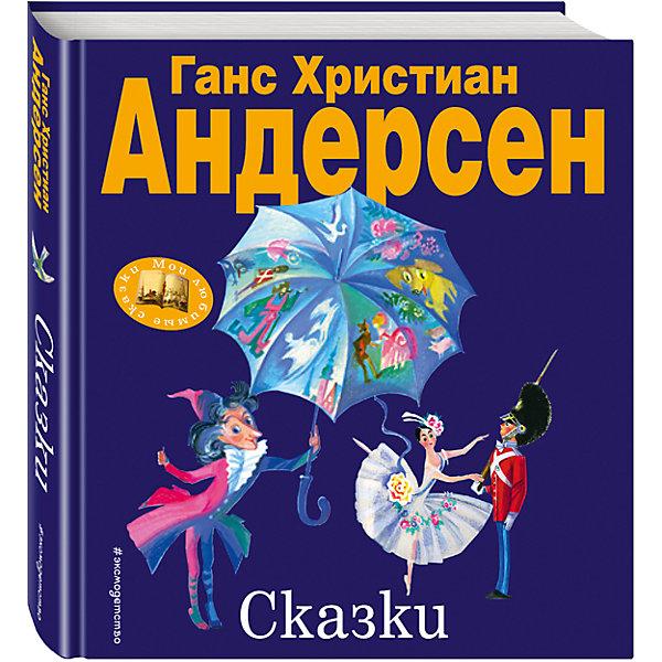 купить Эксмо Сказки Г.Х. Андерсена по цене 239 рублей