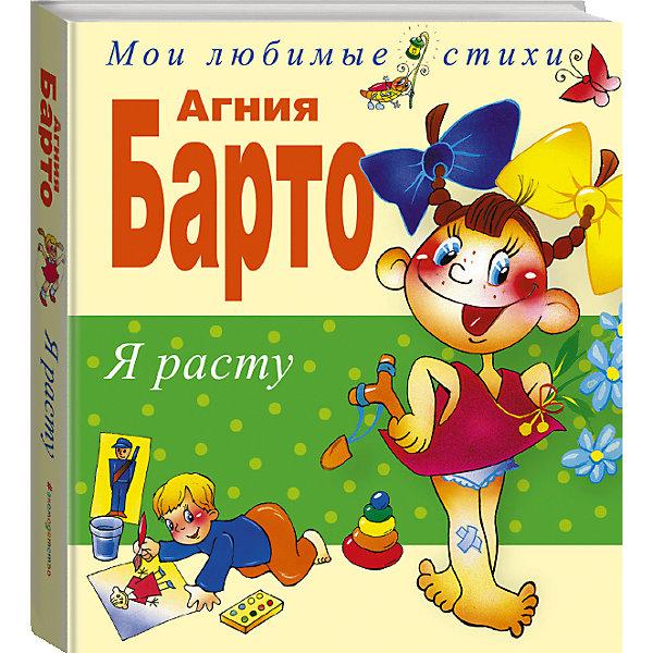 Эксмо Я расту, стихи А. Барто