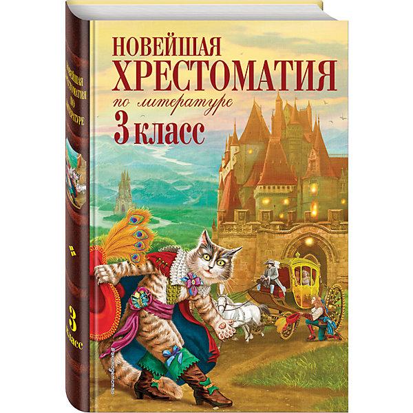 Эксмо Новейшая хрестоматия по литературе: 3 класс книги издательство дом славянской книги хрестоматия по англо американской литературе адаптированное чтение