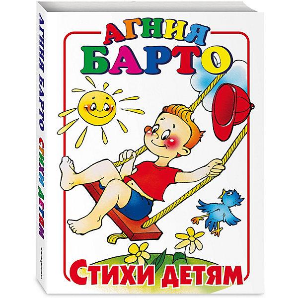 Эксмо Стихи детям, А. Барто книги эксмо детям