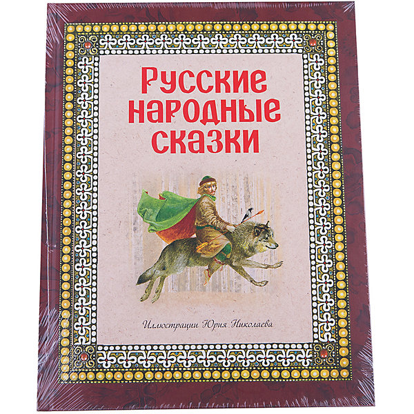Эксмо Русские народные сказки, ил. Ю. Николаева сказки