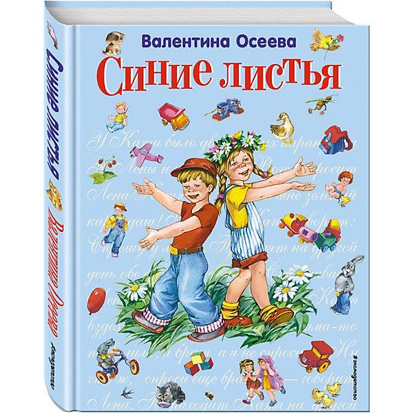 Эксмо Синие листья, В. Осеева