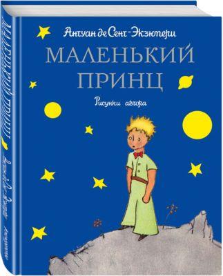 маленький принц эксмодетство купить книгу