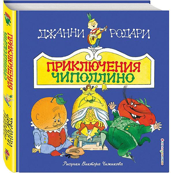 Эксмо Приключения Чиполлино, ил. . Чижикоа