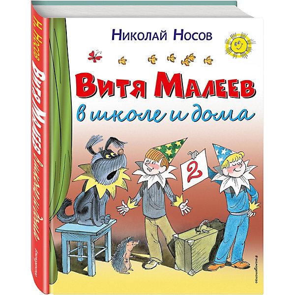 цена на Эксмо Витя Малеев в школе и дома (ил. В. Чижикова), Н. Носов