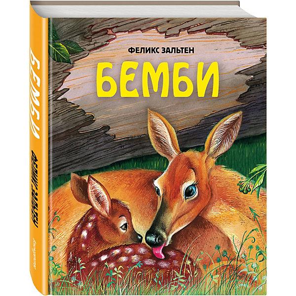 Эксмо Бемби (ил. М. Митрофанова), Ф. Зальтен книга эксмо disney занимательно о животных обитатели лесов с бемби 0