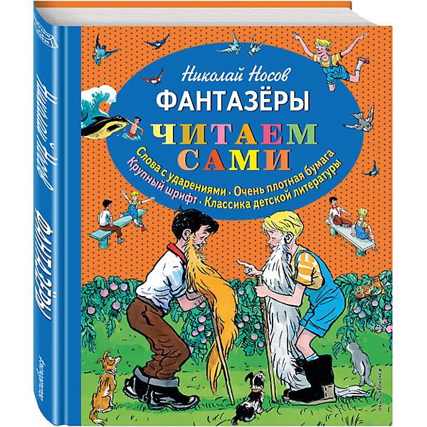 Эксмо Фантазеры (ил. И. Семёнова), Н. Носов