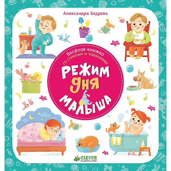 Clever Режим дня малыша, Бодрова .,