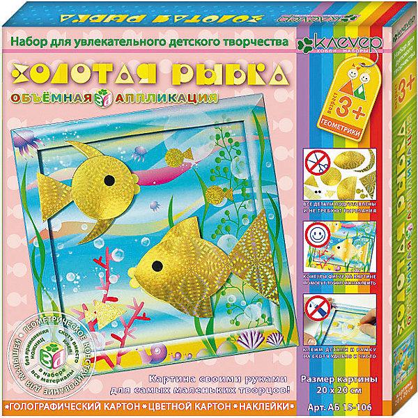 Клевер Набор для творчества Золотая рыбка наборы для творчества апплика аппликация рыбка из самоклеящегося мягкого пластика