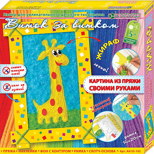 Клевер Набор для изготовления картины Жираф клевер набор для изготовления картины милая овечка
