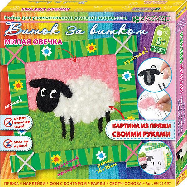 Клевер Набор для изготовления картины Милая Овечка клевер набор для изготовления картины милая овечка