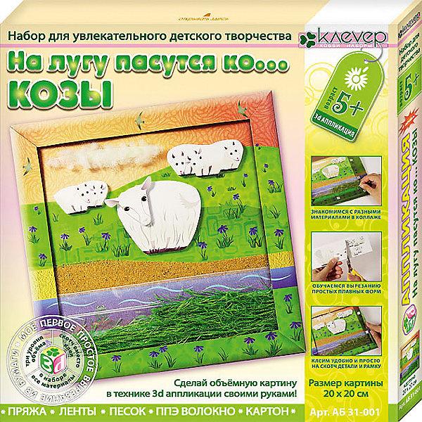 Набор для изготовления картины На лугу пасутся ко…КозыНаборы для лепки игровые<br>Характеристики:<br><br>• Коллекция: объемная аппликация<br>• Уровень сложности: средний<br>• Материал: картон, бумага, скотч, песок, пластик, синтепух, капрон<br>• Комплектация: набор цветной бумаги и картона, синтепух, капроновая лента, песок, картонная рамка, скотч, инструкция<br>• Форма картины: 3d<br>• Размеры готовой картинки (Ш*В): 20*20 см<br>• Размеры (Д*Ш*В): 21*21*25 см<br>• Вес: 63 г <br>• Упаковка: картонная коробка<br><br>Уникальность данных наборов заключается в том, что они состоят из материалов разных фактур. Благодаря использованию двухстороннего скотча, рабочее место и одежда ребенка не будет испачкана, а поделка будет выглядеть объемной и аккуратной.<br><br>Набор для изготовления картины На лугу пасутся ко…Козы состоит из всех необходимых материалов для создания картинки с объемным изображением пасущихся коз. Аппликация выполняется из материалов разной фактуры.<br><br>Набор для изготовления картины На лугу пасутся ко…Козы можно купить в нашем интернет-магазине.<br>Ширина мм: 210; Глубина мм: 210; Высота мм: 250; Вес г: 63; Возраст от месяцев: 60; Возраст до месяцев: 144; Пол: Унисекс; Возраст: Детский; SKU: 5541533;