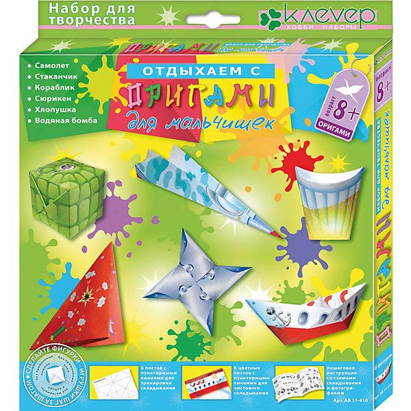 Клевер Набор для изготовления фигурок Оригами для мальчишек клевер набор для изготовления фигурок мое первое оригами 3 ая ступень