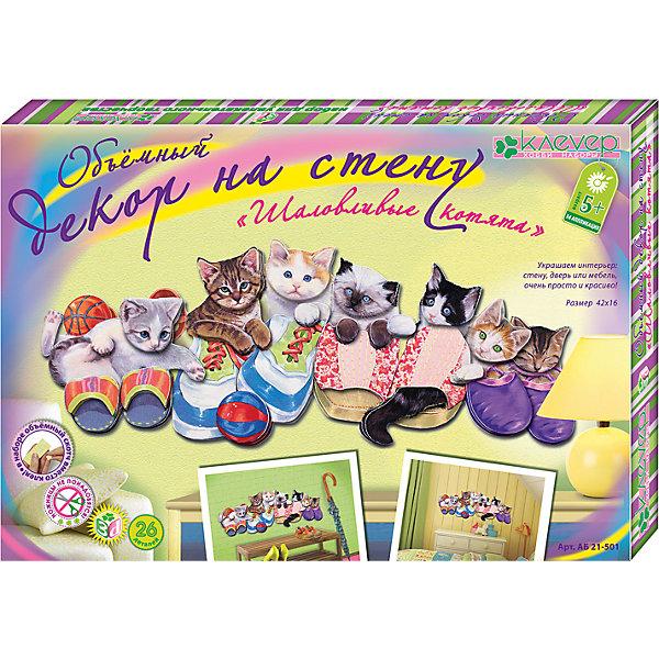 Клевер Набор для изготовления картины Шаловливые котята клевер набор д творчества объемная картина я люблю котят 21деталь аб 21 111