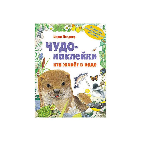 Чудо-наклейки Кто живет в водеКнижки с наклейками<br>Чудо-наклейки «Кто живет в воде»<br><br>Характеристики:<br>• издательство: Мозаика-Синтез;<br>• размер: 28х0,5х21,5;<br>• страницы: 48 шт., мелованные;<br>• тип обложки: мягкая;<br>• иллюстрации: цветные;<br>• ISBN: 9785431510649;<br>• вес: 534 г.;<br>• для детей в возрасте: от 3х лет;<br>• страна производитель: Россия.<br>Развивающая книжка с наклейками из серии «Чудо-наклейки» предназначена для детей от трёх лет. С её помощью ребёнок сможет изучать виды речных и морских животных. Работа с наклейками сделает процесс обучения более интересным и весёлым. К каждому месту обитания написан небольшой рассказ содержащий интересные научные факты. В наборе более двухсот разнообразных наклеек, они качественно выполнены, не повторяются и могут быть наклеены несколько раз. Занимаясь с книжкой дети смогут развивать мелкую моторику рук, чувство цвета, творческие способности, логику. Слушая рассказы дети развивают память, словарный запас, учатся правильно формировать и строить предложения, запоминают основные правила русского языка. <br>Чудо-наклейки «Кто живет в воде» можно купить в нашем интернет-магазине.<br>Ширина мм: 90; Глубина мм: 215; Высота мм: 280; Вес г: 430; Возраст от месяцев: 60; Возраст до месяцев: 84; Пол: Унисекс; Возраст: Детский; SKU: 5562608;