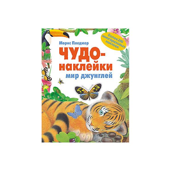 Чудо-наклейки Мир джунглейПознаем мир<br>Чудо-наклейки «Мир джунглей»<br><br>Характеристики:<br>• издательство: Мозаика-Синтез;<br>• размер: 28х0,5х21,5 см.;<br>• страницы: 48 шт., мелованные;<br>• тип обложки: мягкая;<br>• иллюстрации: цветные;<br>• ISBN: 9785431510656;<br>• вес: 393 г.;<br>• для детей в возрасте: от 3х лет;<br>• страна производитель: Россия.<br>Развивающая книжка с наклейками из серии «Чудо-наклейки» предназначена для детей от трёх лет. С её помощью ребёнок сможет изучать виды экзотических животных. Работа с наклейками сделает процесс обучения более интересным и весёлым. К каждому месту обитания написан небольшой рассказ содержащий интересные научные факты. В наборе более двухсот разнообразных наклеек, они качественно выполнены, не повторяются и могут быть наклеены несколько раз. Занимаясь с книжкой дети смогут развивать мелкую моторику рук, чувство цвета, творческие способности, логику. Слушая рассказы дети развивают память, словарный запас, учатся правильно формировать и строить предложения, запоминают основные правила русского языка. <br>Чудо-наклейки «Мир джунглей» можно купить в нашем интернет-магазине.