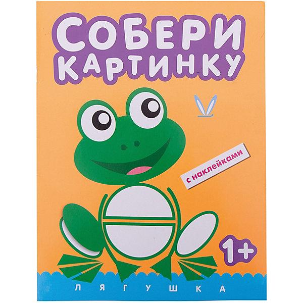Собери картинку ЛягушонокКниги для развития мышления<br>Собери картинку «Лягушонок»<br><br>Характеристики:<br>• издательство: Мозаика-Синтез;<br>• размер: 25х0,2х19,5 см.;<br>• количество страниц: 10;<br>• тип обложки: мягкая;<br>• иллюстрации: цветные;<br>• ISBN: 9785431505256;<br>• вес: 60 г.;<br>• для детей в возрасте: от 1 года;<br>• страна производитель: Россия.<br>Развивающая книжка из серии «Собери картинку» предназначена для занятий с самыми маленькими детьми от года. С её помощью ребёнок сможет познакомиться и наглядно использовать геометрические фигуры, собирая из них животных и повседневные предметы. Яркие наклейки в виде цветных треугольников, квадратов, кругов и не только вклеиваются по смыслу в пропущенные на картинке белые места. Занимаясь с этой книжкой дети смогут развивать мелкую моторику рук, логическое мышление, чувство цвета, творческие способности. <br>Развивающую книжку собери картинку «Лягушонок» можно купить в нашем интернет-магазине.<br>Ширина мм: 40; Глубина мм: 195; Высота мм: 255; Вес г: 65; Возраст от месяцев: 12; Возраст до месяцев: 36; Пол: Унисекс; Возраст: Детский; SKU: 5562620;