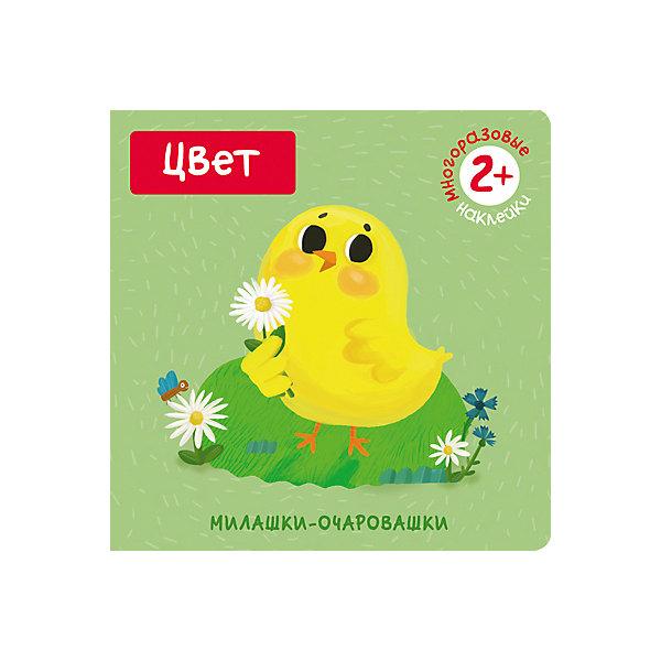 Мозаика-Синтез Книжка с наклейками Милашки-очаровашки: Цвет книжки игрушки мозаика синтез милашки очаровашки бельчонок