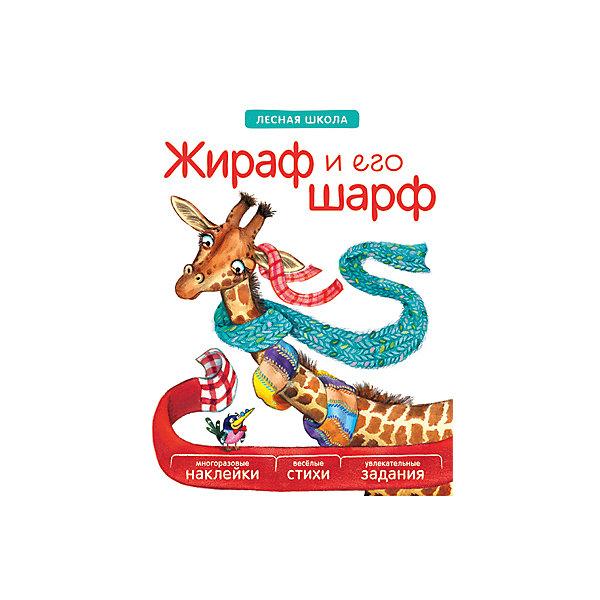 Мозаика-Синтез Книга Лесная школа: Жираф и его шарф книжки с наклейками мозаика синтез лесная школа сова и волшебные слова