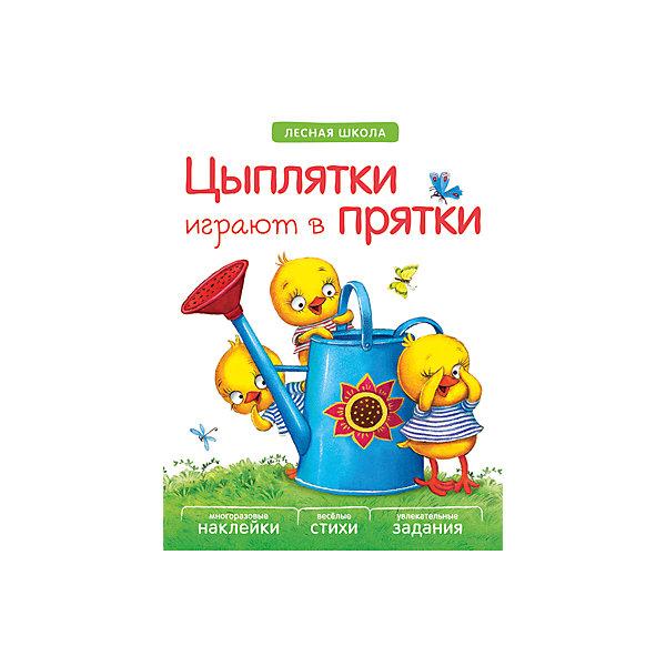 Книга Лесная школа: Цыплятки играют в пряткиСтихи<br>Книга «Лесная школа: Цыплятки играют в прятки»<br><br>Характеристики:<br>• издательство: Мозаика-Синтез;<br>• размер: 20х26 см.;<br>• количество страниц: 18;<br>• тип обложки: мягкая;<br>• иллюстрации: цветные;<br>• ISBN: 9785431509179;<br>• вес: 96 г.;<br>• для детей в возрасте: от 4 до 7 лет;<br>• страна производитель: Россия.<br>Развивающая книжка с наклейками из серии «Лесная школа» предназначена для занятий с детьми и обучению предлогам в русском языке. Книга с яркими рисунками на всю страницу наполнена стихотворениями, интересными заданиями и подразумевает использование наклеек из комплекта. Интересная история о цыплятах позволит ребёнку выучить предлоги, а также принимать участие по ходу рассказа с помощью наклеек и заданий. Наклейки из набора качественно проработаны и могут быть наклеены несколько раз. Занимаясь с этой книжкой дети смогут развивать мелкую моторику рук, логическое мышление, чувство цвета, творческие способности. Слушая сказки и отвечая на вопросы дети развивают память, словарный запас, учатся правильно формировать и строить предложения, запоминают основные правила русского языка.<br>Книгу «Лесная школа: Цыплятки играют в прятки» можно купить в нашем интернет-магазине.