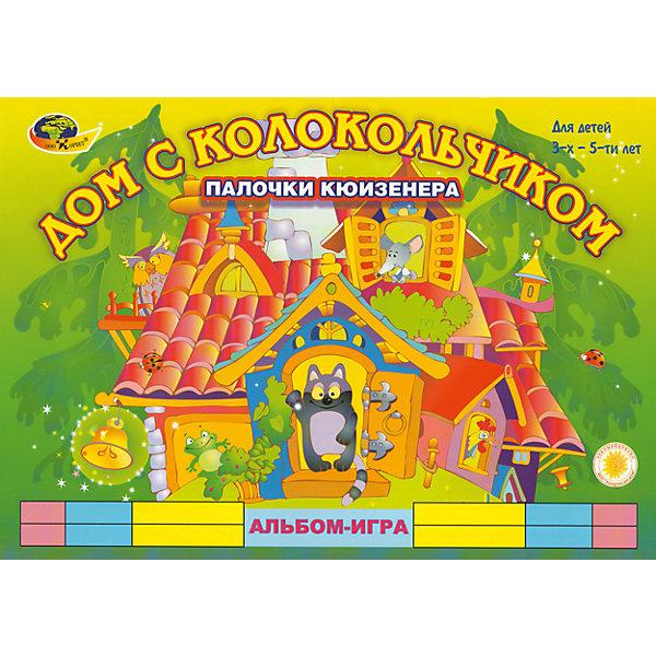 Корвет Дом с колокольчиком: игры с палочками Кюизенера игры для малышей корвет маленькие логики 2 игры с блоками дьенеша