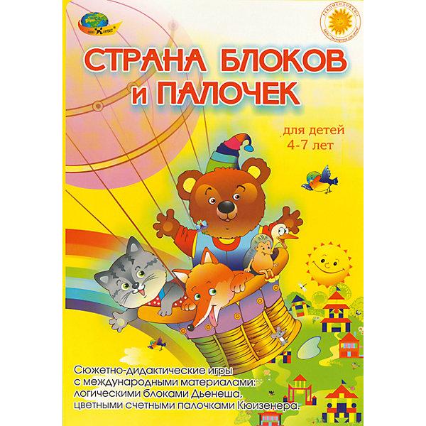 Корвет Набор игр Страна блоков и палочек