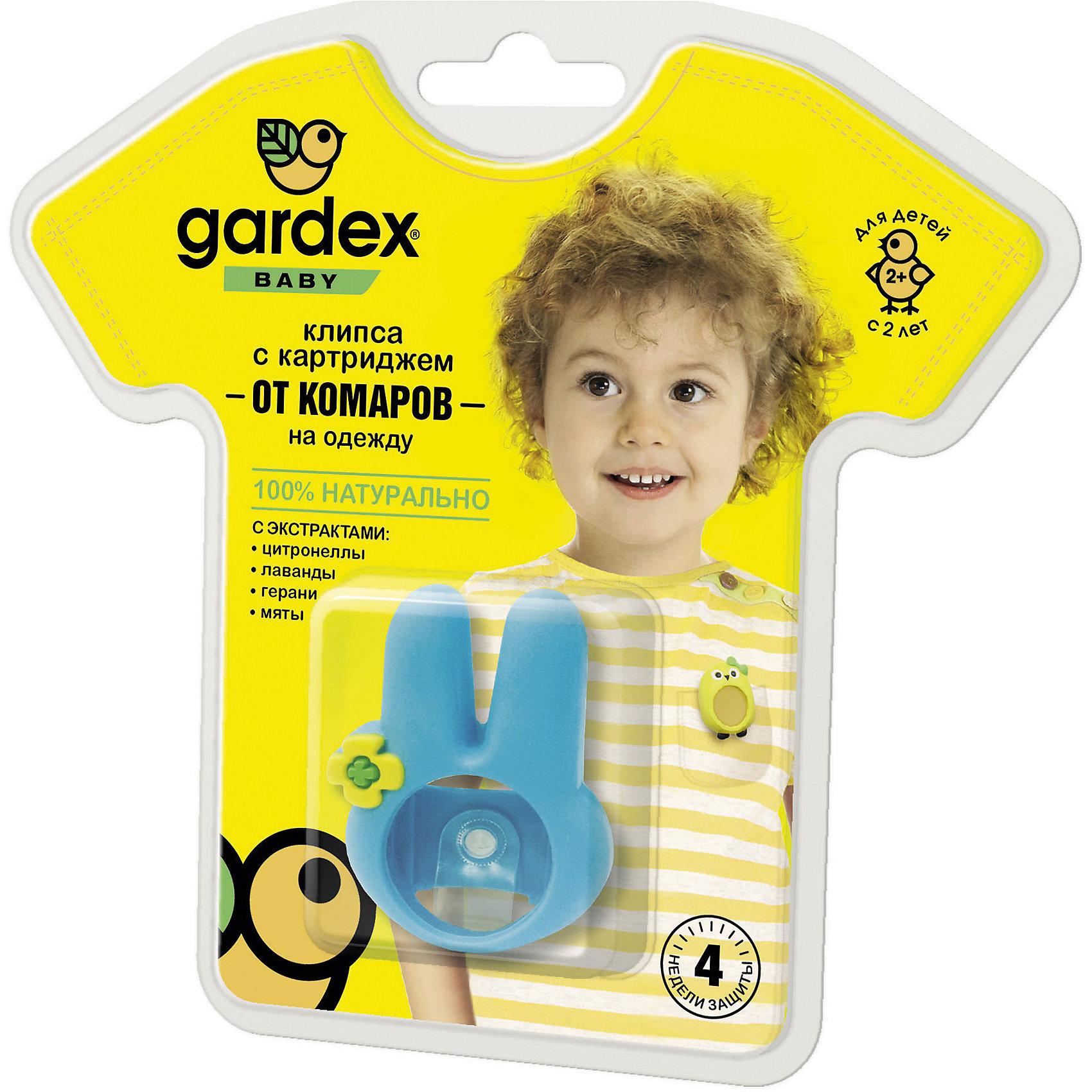 Клипса с картриджем от комаров, с 2-х лет, Gardex Baby