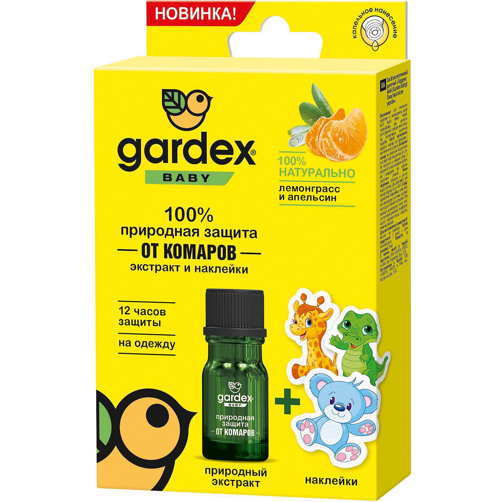 Экстракт от комаров Природная защита, Gardex Baby