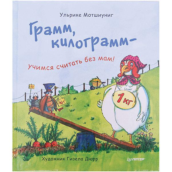 Книга Грамм, килограмм- учимся считать без мам!Пособия для обучения счёту<br>Характеристики товара:<br><br>•  количество страниц: 32;<br>• формат: 60х90/8;<br>• размер: 24,9х11,6х0,7 см;<br>• обложка: твердая;<br>• автор: Ульрике Мотшиуниг;<br>• ISBN:  978-5-496-02996-4;<br>• размер упаковки: 4х22,1х29,8 см;<br>• вес: 246 грамм.<br><br>«Грамм, килограмм - учимся считать без мам!» - обучающая книга для детей от трех лет. Ребенок познакомится с единицами измерения веса, а затем смастерит весы самостоятельно.<br><br>Информация представлена в виде рассказа о мухе, которая хотела прыгать на батуте, но не смогла сделать это без помощи своих друзей.<br><br>Книгу Грамм, килограмм- учимся считать без мам! можно купить в нашем интернет-магазине.<br>Ширина мм: 298; Глубина мм: 221; Высота мм: 40; Вес г: 246; Возраст от месяцев: 12; Возраст до месяцев: 2147483647; Пол: Унисекс; Возраст: Детский; SKU: 5576695;