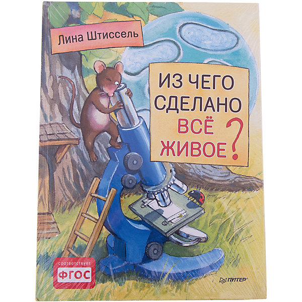 ПИТЕР Книга Из чего сделано все живое? лина штиссель из чего сделано все живое page 2