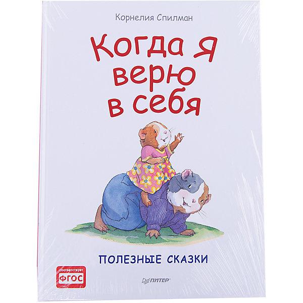 цена на ПИТЕР Сказки