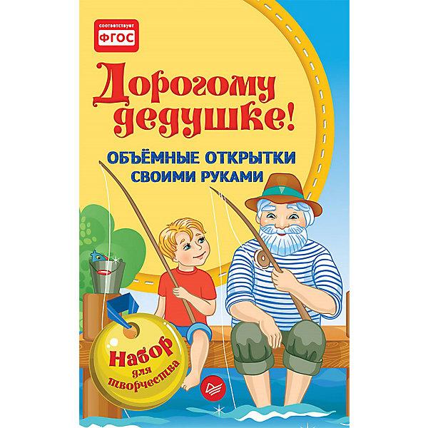 Купить Объемные открытки своими руками: Дорогому дедушке!, ПИТЕР, Россия, Унисекс