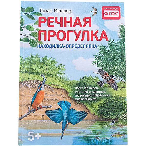 ПИТЕР Книжка с иллюстрациями