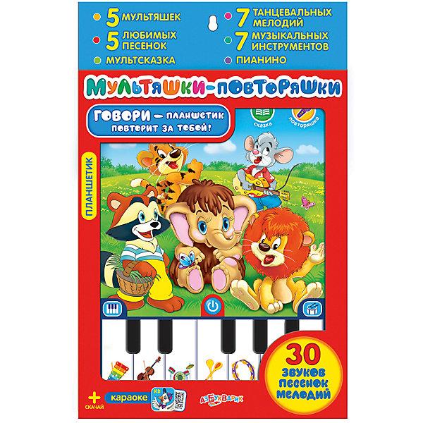 Планшетик Мультяшки-повторяшки, АзбукварикДетские музыкальные инструменты<br>Планшетик Мультяшки-повторяшки, Азбукварик.<br><br>Характеристики:<br><br>• Для детей в возрасте от 2 лет<br>• 30 различных звуков, песенок и мелодий<br>• Особенности: 5 мультяшек, 5 любимых песенок, 7 танцевальных мелодий, 7 музыкальных инструментов, мультсказка, пианино<br>• Песенки: «Песенка Мамонтёнка», «По дороге с облаками», «Улыбка», «Песня Львёнка и Черепахи», «Какой чудесный день»<br>• Мелодии: «Танец маленьких утят», «Чунга-чанга», «Арам зам зам», «Полька», «Ничего на свете лучше нету», «Антошка», «Пусть бегут неуклюже»<br>• Мультсказка: «Мама для мамонтенка»<br>• Размер: 18,5 х 24 х 1,5 см.<br>• Материал: сертифицированная качественная пластмасса с элементами из металла<br>• Батарейки: 3 x AAA / LR0.3 1,5V (в комплекте демонстрационные)<br><br>Интерактивный планшетик с весёлыми мультяшками: Мамонтёнком, Крошкой Енотом, Львёнком, Тигрёнком и Мышонком. Нажимай на каждого героя – он споет тебе песенку! А в режиме «Повторяшка» ты сможешь поговорить с мультяшками! Скажи им «Привет!» - игрушка повторит за тобой! Планшетик может рассказать тебе мультсказку «Мама для мамонтенка». А еще в нем есть пианино! Нажимай на клавиши – слушай мелодии и играй их сам! <br><br>Всего 7 танцевальных мелодий: «Танец маленьких утят», «Чунга-чанга», «Арам зам зам», «Полька», «Ничего на свете лучше нету», «Антошка», «Пусть бегут неуклюже». Бонус! Караоке от Азбукварика – теперь в твоем планшете и смартфоне. Скачай бесплатно! QR-код – внутри упаковки.<br><br>Планшетик Мультяшки-повторяшки, Азбукварик можно купить в нашем интернет-магазине.<br>Ширина мм: 190; Глубина мм: 20; Высота мм: 30; Вес г: 260; Возраст от месяцев: 24; Возраст до месяцев: 48; Пол: Унисекс; Возраст: Детский; SKU: 5577783;