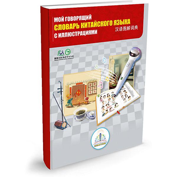 Знаток Учебное пособие Мой говорящий словарь китайского языка с иллюстрациями