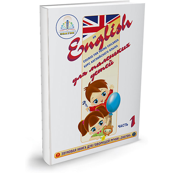 Купить Учебное пособие Знаток Курс английского языка для маленьких детей со словарем, часть 1 , Китай, Унисекс